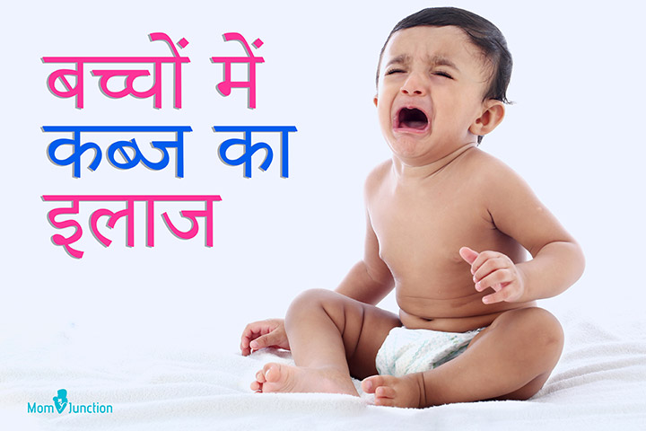 constipation-in-babies-hindi