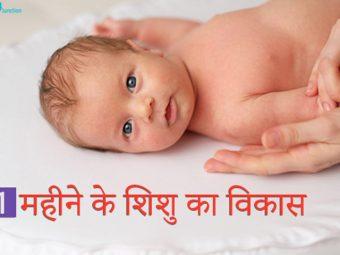 नवजात शिशु (0-1 महीना) की गतिविधियां, विकास और देखभाल | Navjat Shishu Ka Vikas