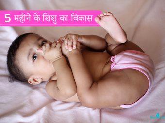 5 महीने के बच्चे की गतिविधियां, विकास और देखभाल | 5 Mahine Ke Shishu Ka Vikas