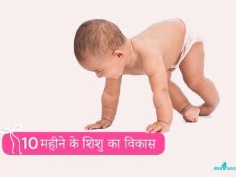 10 महीने के बच्चे की गतिविधियां, विकास और देखभाल | 10 Mahine Ke Shishu Ka Vikas