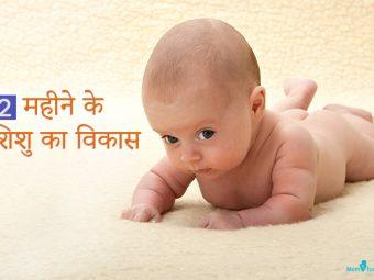2 महीने के बच्चे की गतिविधियां, विकास और देखभाल | 2 Mahine Ke Shishu Ka Vikas