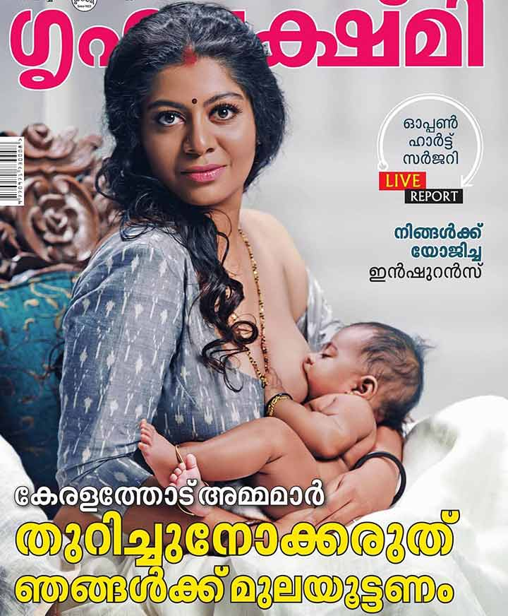 Malayalam Maganize Cover Which Went Viral