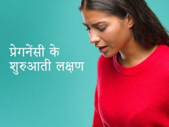 गर्भावस्था के 12 शुरुआती लक्षण  | Pregnancy Ke Lakshan