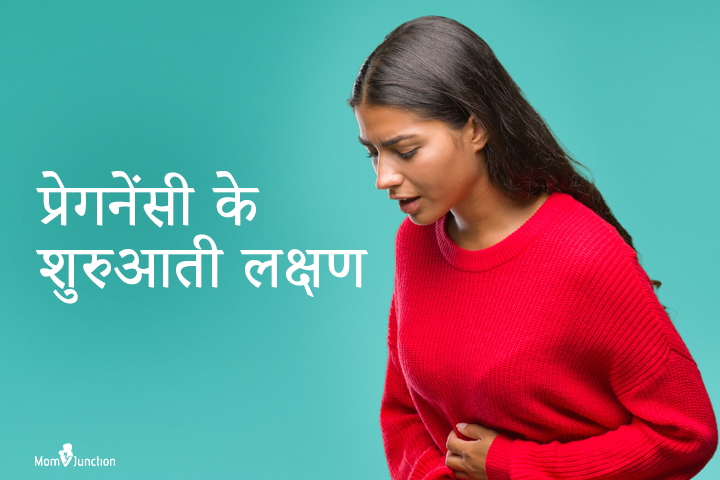 Pregnancy Ke Lakshan