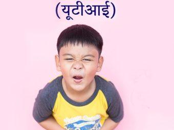 बच्चों में यूरिन इन्फेक्शन (यूटीआई) के लक्षण, कारण व इलाज   Bacho Me Urine Infection (UTI) Ke Lakshan