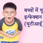 Bacho Me Urine Infection (UTI) Ke Lakshan