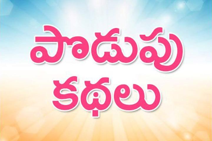Podupu Kathalu In Telugu