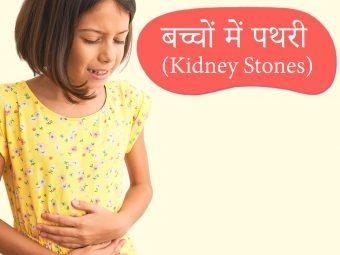 बच्चों में पथरी (किडनी स्टोन) के लक्षण, निदान और इलाज | Bacho Mein Kidney Stones Ka Ilaj