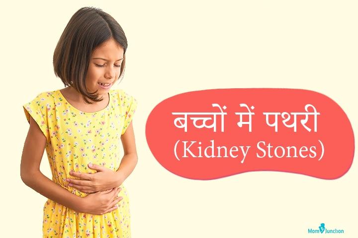 Bacho Mein Kidney Stones Ka Ilaj