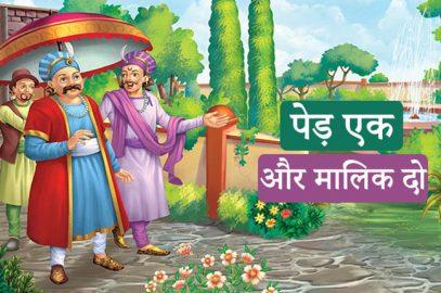 अकबर बीरबल की कहानी: पेड़ एक और मालिक दो | Ek Ped Aur Maalik Do