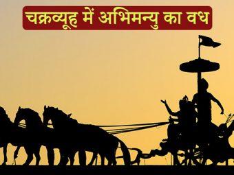 महाभारत की कहानी: चक्रव्यूह में अभिमन्यु का वध | Mahabharat Abhimanyu Vadh