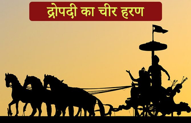 Story of Mahabharata Draupadi rip off
