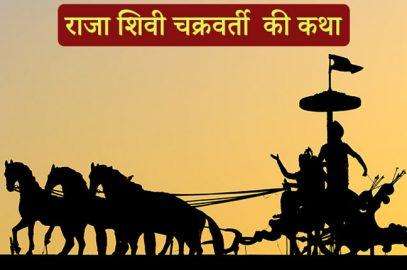 महाभारत की कहानी: राजा शिवी चक्रवर्ती