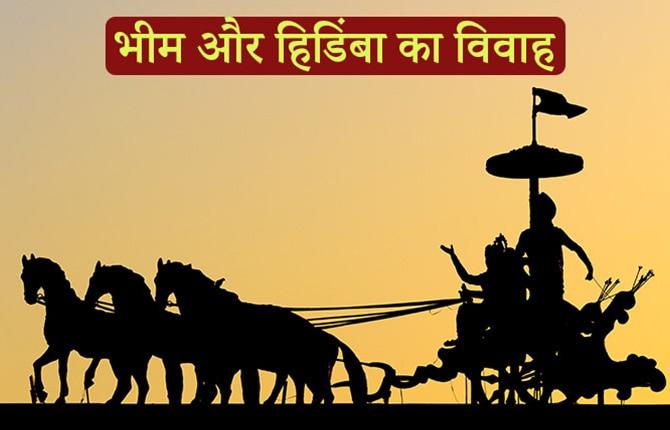 Story of Mahabharata Marriage of Bhima and Hidimba