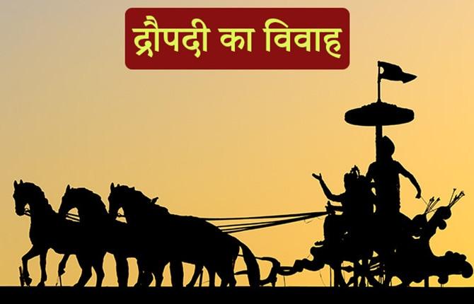 Story of Mahabharata Marriage of Draupadi