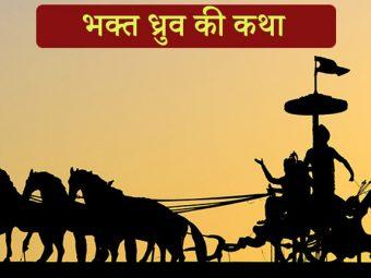 महाभारत की कहानी: भक्त ध्रुव की कथा | Dhruv Ki Kahani