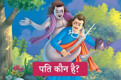 विक्रम बेताल की कहानी: पति कौन है?