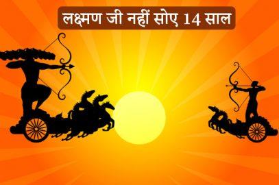रामायण की कहानी: लक्ष्मण जी नहीं सोए 14 साल