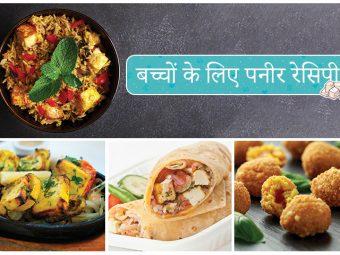 बच्चों के लिए पनीर की 15 स्वादिष्ट रेसिपी | 15 Paneer Recipes For Kids In Hindi