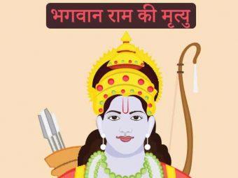 रामायण की कहानी: भगवान राम की मृत्यु