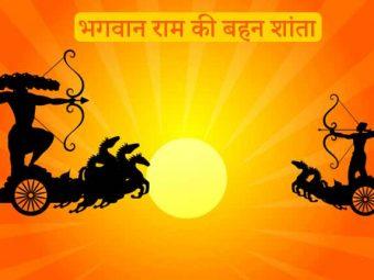रामायण की कहानी: भगवान राम की बहन शांता