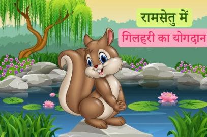 रामायण की कहानी: रामसेतु में गिलहरी का योगदान
