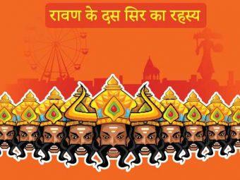 रामायण की कहानी: रावण के दस सिर का रहस्य