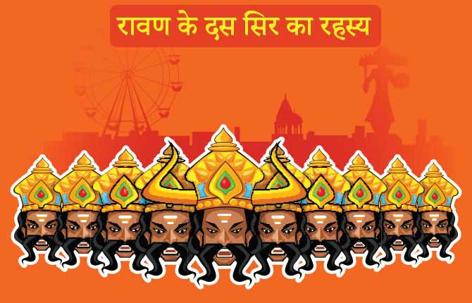 Story of Ramayana The secret of ten heads of Ravana