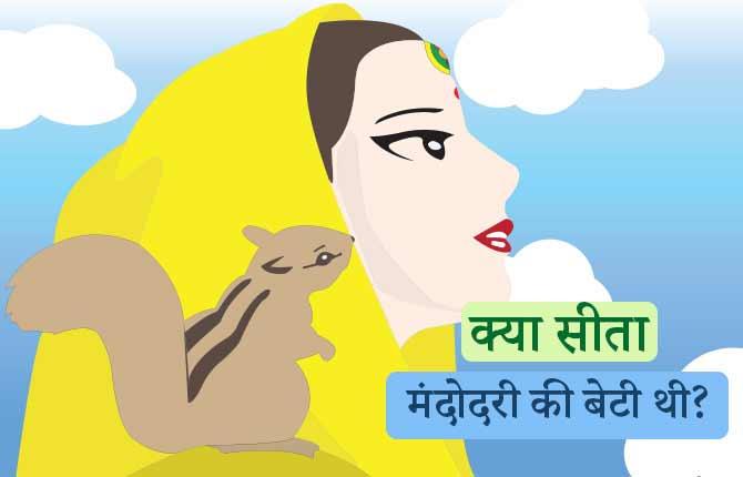 Story of Ramayana Was Sita the daughter of Mandodari