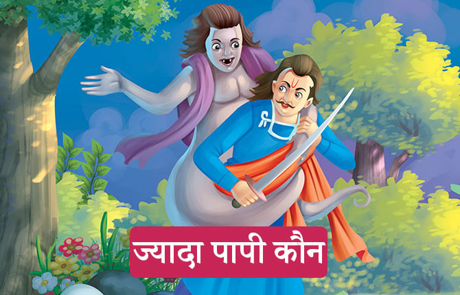 Story of Vikram Betal Who is more sinful - the fourth story of Betal twenty five