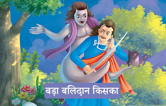 Story of Vikram Betal Whose Sacrifice - Whose Thirty-Five Third Story