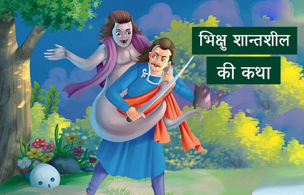विक्रम बेताल की अंतिम कहानी भिक्षु शान्तशील की कथा