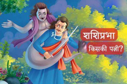 विक्रम बेताल की पन्द्रहवीं कहानी: शशिप्रभा किसकी पत्नी?