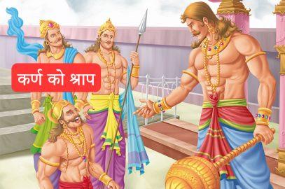 परशुराम ने कर्ण को श्राप दिया?  | Parshuram And Karna Story In Hindi