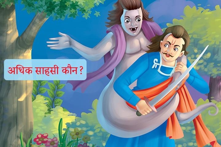 Seventeenth story of Vikram