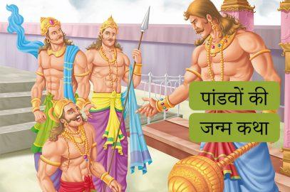 पांडवों की जन्म कथा  | mahabharat mein pandav ka janm