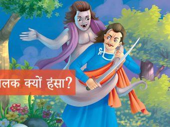 विक्रम बेताल की बीसवीं कहानी: बालक क्यों हंसा?