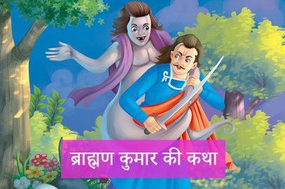 विक्रम बेताल की अठारहवीं कहानी: ब्राह्मण कुमार की कथा
