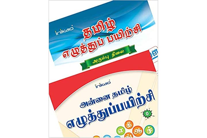 Parallel Writing Training Book for Toddlers-1