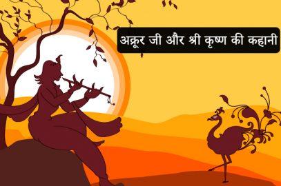 अक्रूर जी और श्री कृष्ण की कहानी | Akrur Ji Aur Shri Krishna Ki Kahani