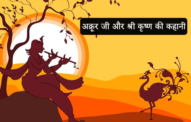 Akrur Ji Aur Shri Krishna Ki Kahani