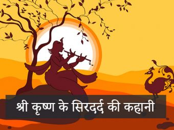 श्री कृष्ण के सिरदर्द की कहानी | Shree Krishna Sir Dard
