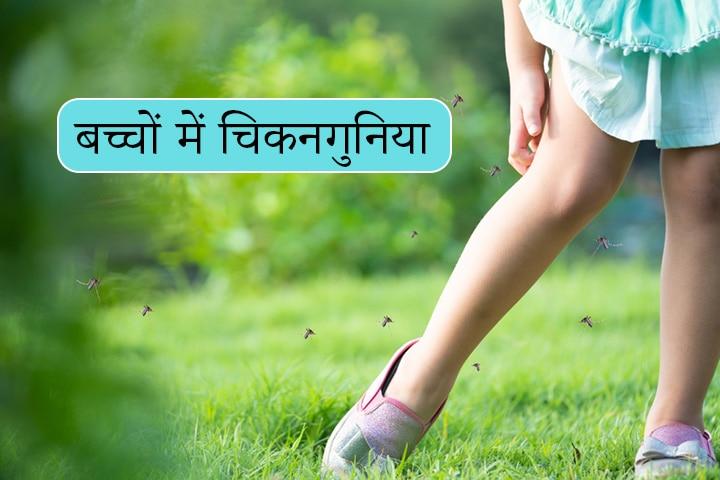 Bacho Me Chikungunya Fever In Hindi
