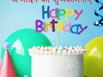 बच्चों के लिए जन्मदिन की शुभकामनाएं व बधाई संदेश | Bacho Ke Liye Happy Birthday Wishes