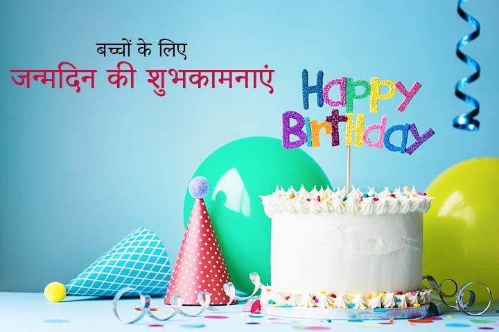 Bacho-Ke-Liye-Happy-Birthday-Wishes,