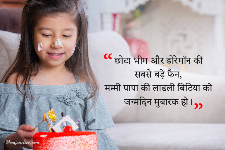 Bacho Ke Liye Happy Birthday Wishes
