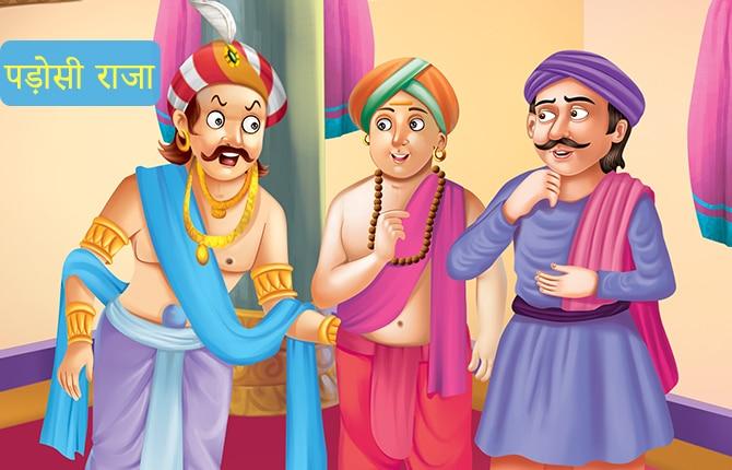 Story of Tenaliram Neighboring King