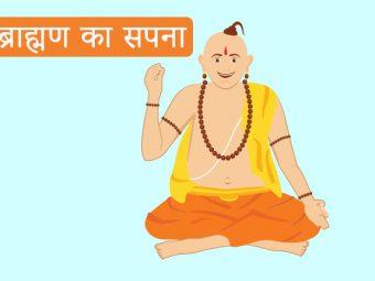 पंचतंत्र की कहानी: ब्राह्मण का सपना | Brahmin Dream Story In Hindi