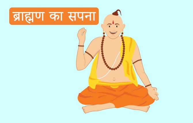 Brahmin Dream Story In Hindi-1.jpg