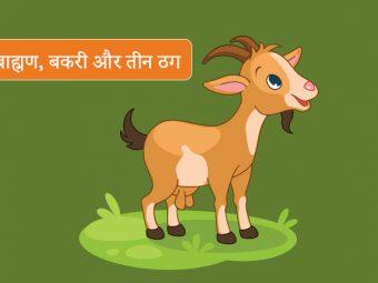 ब्राह्मण, बकरी और तीन ठग | The Brahmin & Three Crooks Story In Hindi